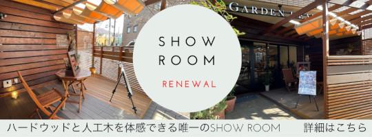 SHOW ROOM RENEWAL